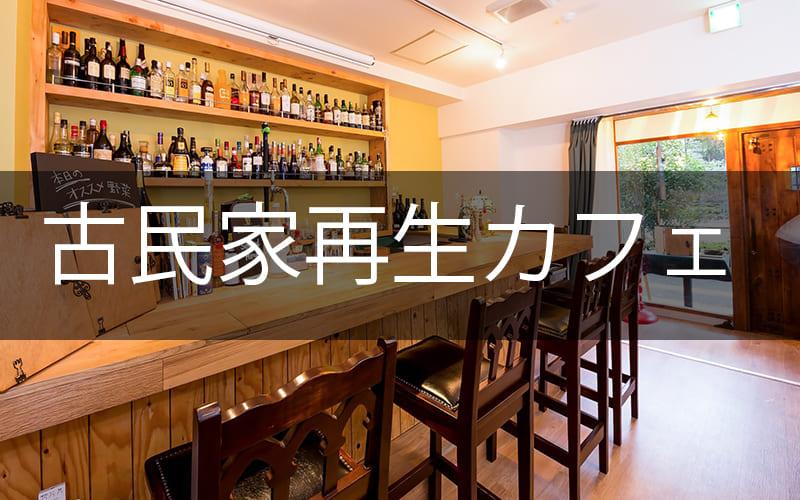 古民家再生カフェ